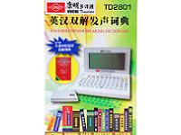 English Chinese Electronic Dictionary